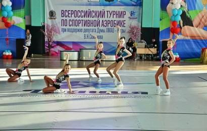 В Нефтеюганске состоялся Всероссийский турнир по спортивной аэробике.