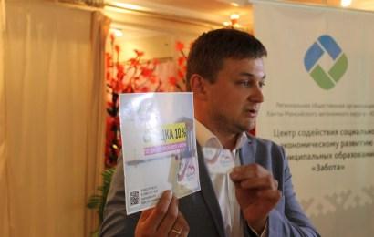 Нефтеюганским инвалидам предложили воспользоваться картами, дающими 10-процентную скидку на товары и услуги.