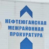 В Нефтеюганске прокуратура выбила 8 млн рублей долга по зарплате