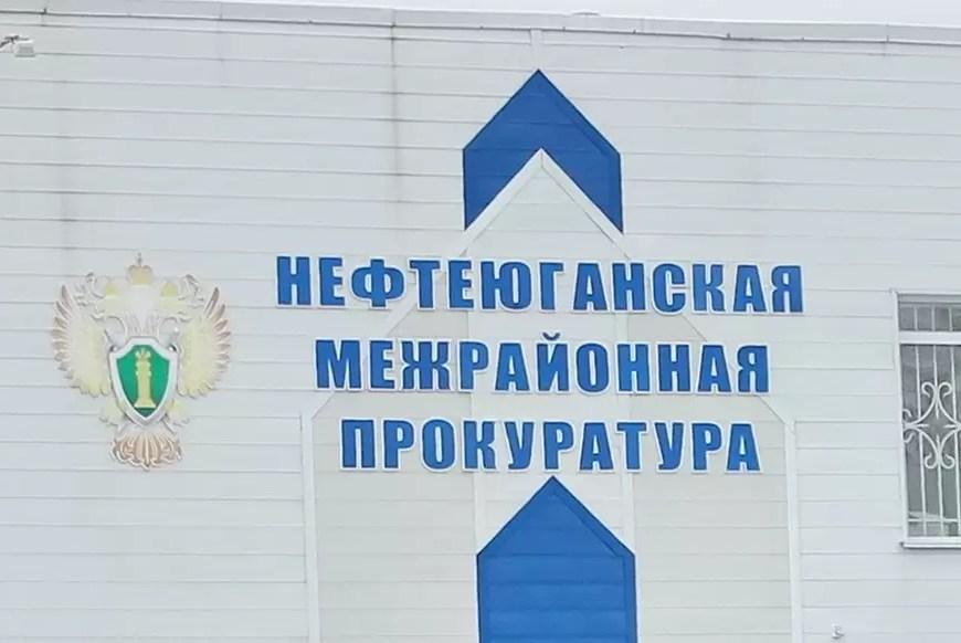 В Нефтеюганске прокуратура помогла работнику фирмы получить зарплату