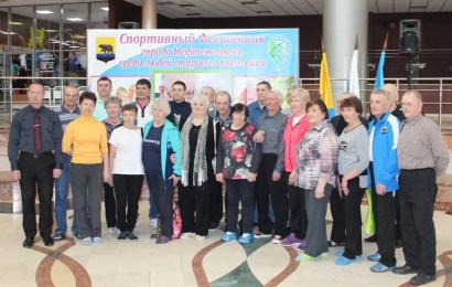 В Нефтеюганске завершился VIII Спортивный фестиваль среди людей старшего поколения