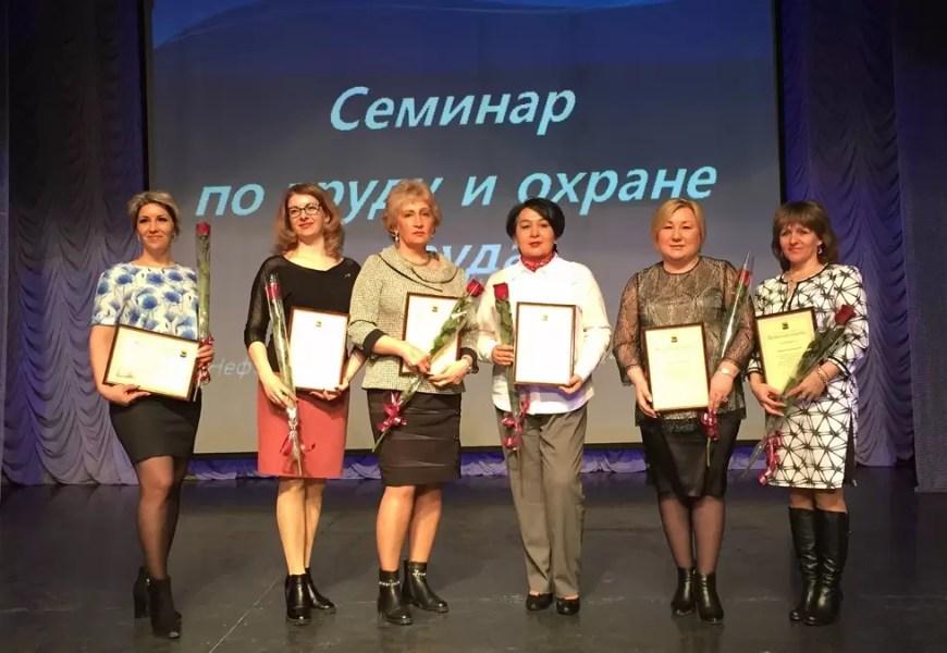 В Нефтеюганске прошел семинар по охране труда, посвященный Всемирному дню охраны труда