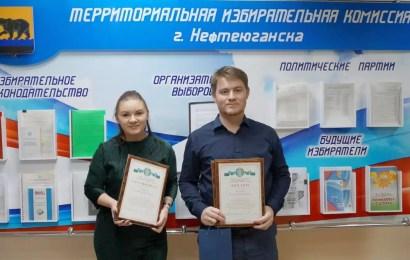 В Нефтеюганске наградили победителя и участников окружных конкурсов на тему выборов.