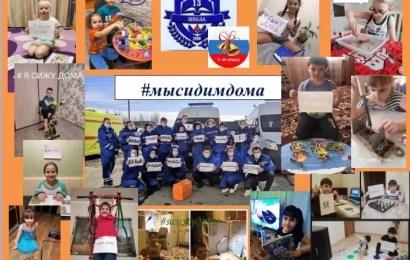 Акция #МЫСИДИМДОМА в поддержку врачей города Нефтеюганска от учеников 1А класса МБОУ «СОШ13».