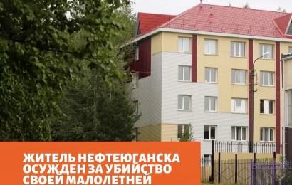 Житель Нефтеюганска осужден за убийство своей малолетней дочери