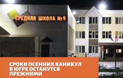 В ХМАО Роспотребнадзор, врачи, департамент образования и главы муниципалитетов не поддержали идею о двухнедельных каникулах для школьников, как сделали это в Москве.