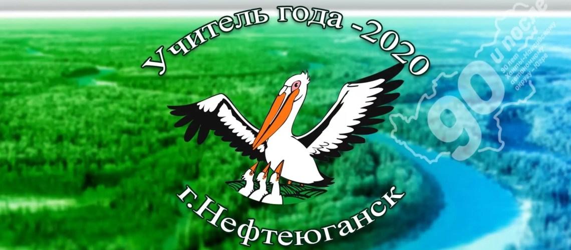 В Нефтеюганске подвели итоги муниципального этапа всероссийского конкурса «Учитель года - 2020».