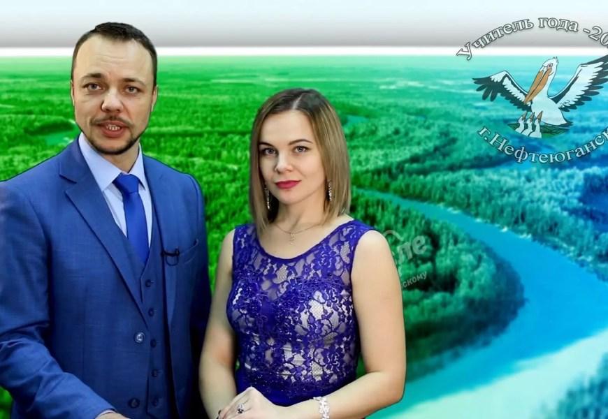 Лучшие педагоги Нефтеюганска готовятся к муниципальному этапу всероссийского конкурса «Учитель года- 2020».