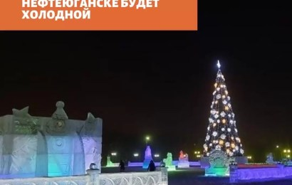 На всей территории региона в новогоднюю ночь будет очень холодно: от минус 30°С до минус 45°С.