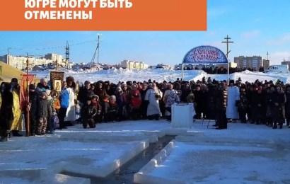 В Югре на Крещение отменили крестные ходы