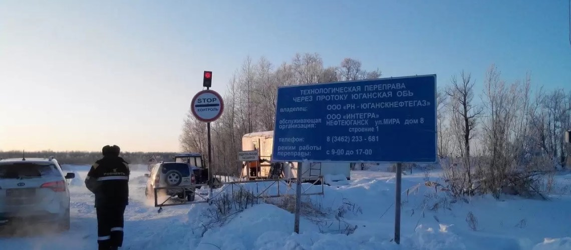 Ледовые переправы в Югре планируют закрыть в начале апреля