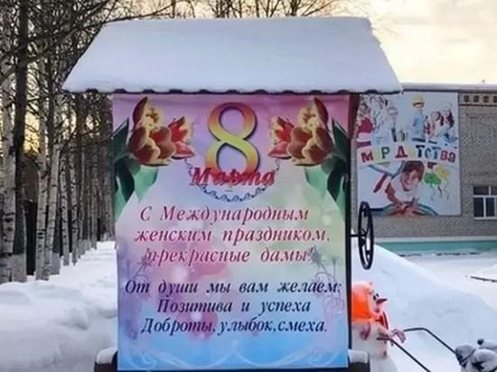 В Нефтеюганске дворник детского сада поздравил женщин с 8 марта при помощи баннера