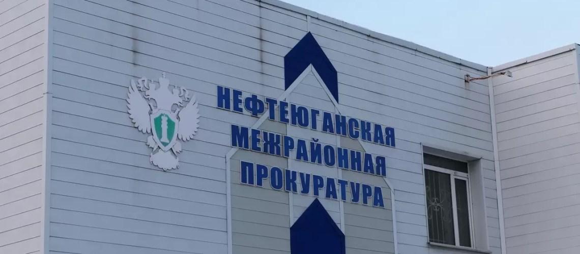 В Нефтеюганске суд оштрафовал местное РКЦ за нарушение антикоррупционного законодательства.