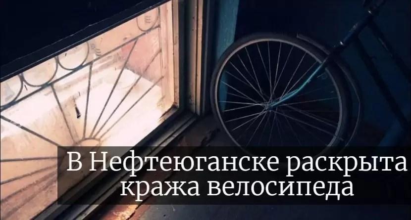 В Нефтеюганске раскрыта кража велосипеда.