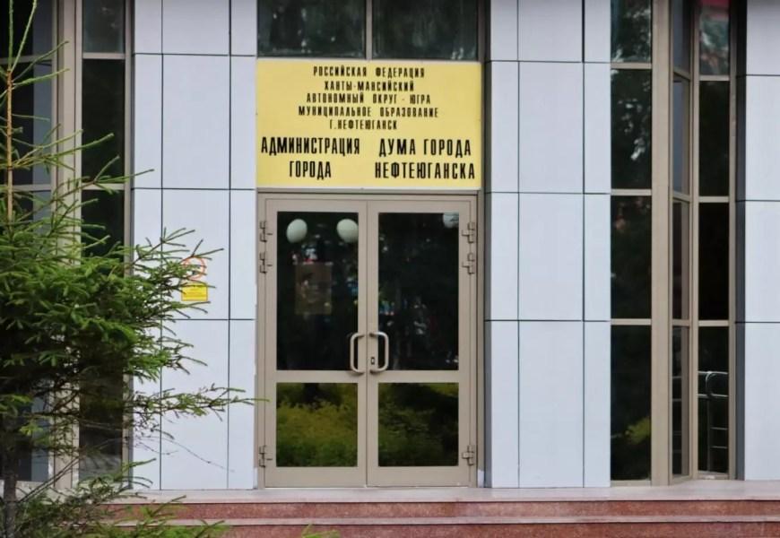 Мэрия Нефтеюганска объявила очередные торги на покупку 64 квартир для сирот