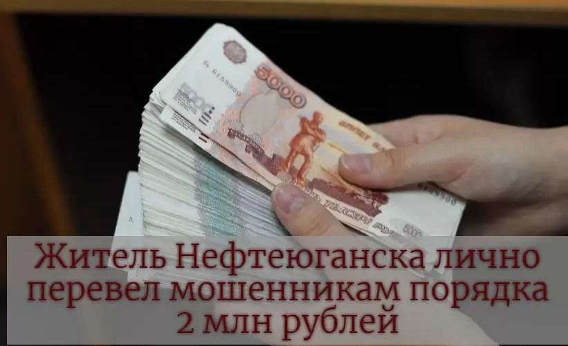 Хотелось как лучше, а вышло как всегда. Житель Нефтеюганска перевел мошенникам 2 миллиона рублей