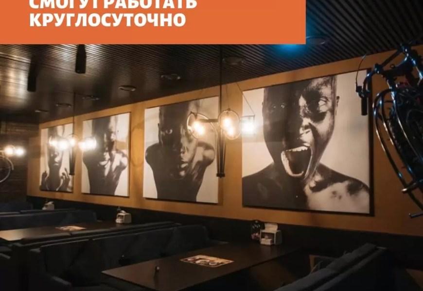 С 19 мая кафе, бары и рестораны ХМАО смогут вернуться к привычному режиму работы без временного ограничения.