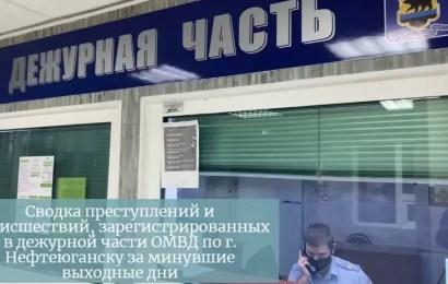 Сводка преступлений и происшествий, зарегистрированных в дежурной части ОМВД по г. Нефтеюганску за минувшие выходные дни с 28 по 30 мая 2021 года.