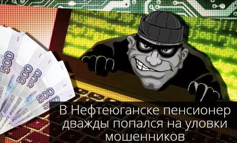 В Нефтеюганске пенсионер дважды попался на уловки мошенников.