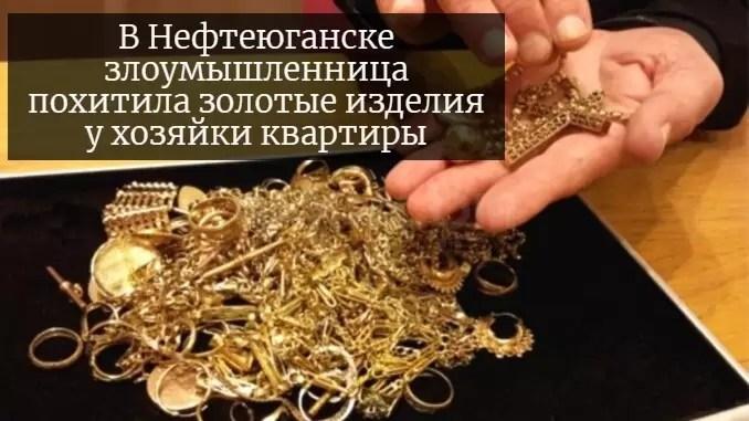 В Нефтеюганске злоумышленница похитила золотые изделия у хозяйки квартиры.