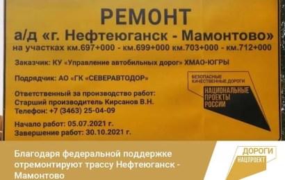 Благодаря федеральной поддержке выполнят ремонт трассы Нефтеюганск – Мамонтово