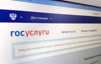 """Мошенники придумали новый способ кражи данных россиян на """"Госуслугах"""""""