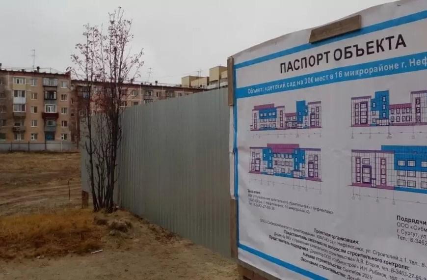 В Нефтеюганске началось строительство объекта дошкольного образования.