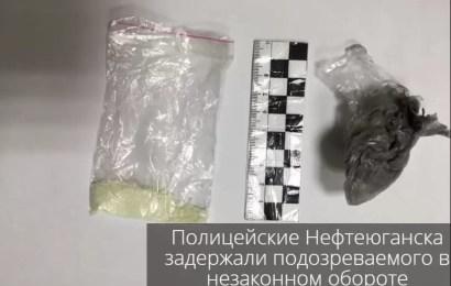 Полицейские Нефтеюганска задержали подозреваемого в незаконном обороте наркотических средств