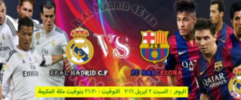 مشاهدة مباراة برشلونة وريال مدريد بث مباشر فى الدوري الاسباني