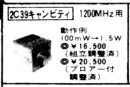 eToysBox マイクロ波三極管