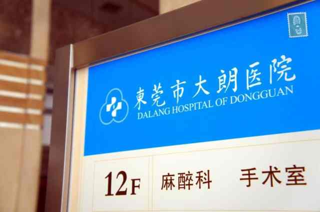 The hospital in Dalang, Dongguan