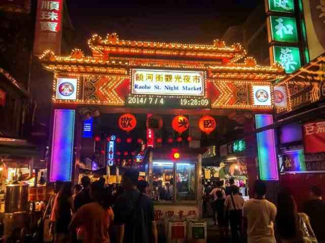 raohe-night-market-gate-taipei-taiwan