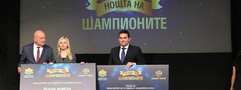 Йоана Илиева Ивайло Воденов Млад спортист N1 на България за 2019