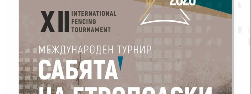 """международен турнир """"Сабята на Етрополски"""""""