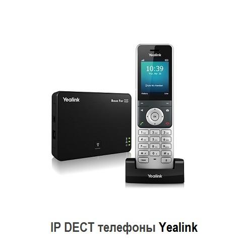 IP DECT телефоны Yealink
