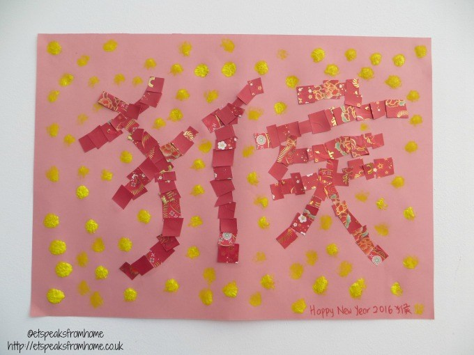 Chinese New Year Year of Monkey Poster Craft