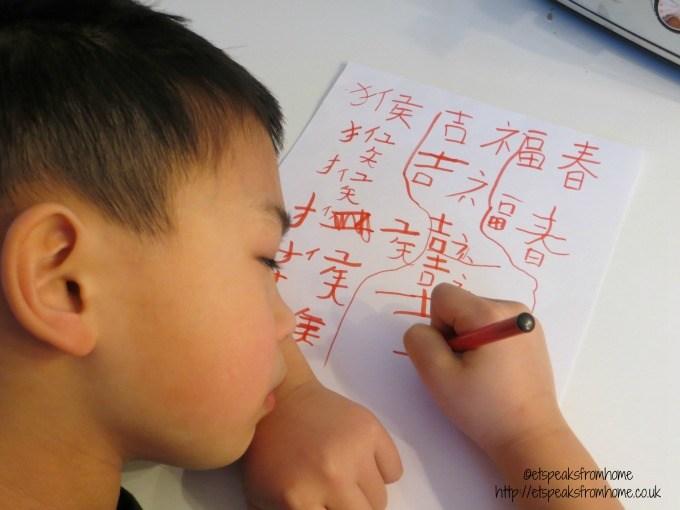 Chinese New Year chinese character writing