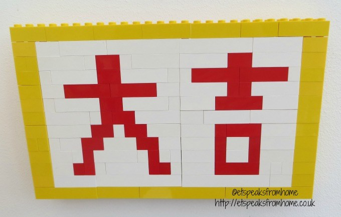 chinese new year using lego 大吉