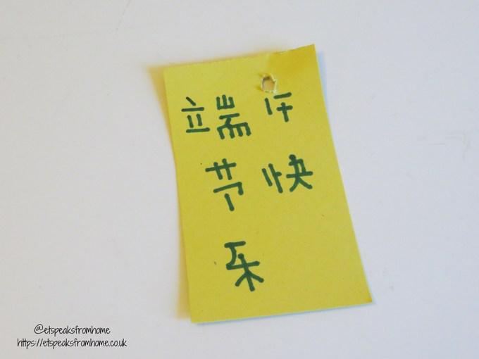 Dumpling Craft words