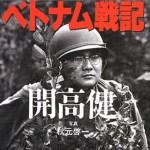 ベトナム戦記:開高健