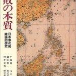 東京オリンピックや豊洲市場のような問題がなぜ起こるのかはこれを読めば理解できる>失敗の本質 Kindle版