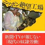 読書感想文: 出井 康博著「ルポ ニッポン絶望工場」新聞・TVが報じない「現代の奴隷労働」