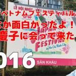 【SAIGON VLOG】#016 2016ジャパンベトナムフェスティバルと「ベトナムの風に吹かれて」上映会