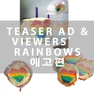 Teaser Ad & Viewers' Rainbows