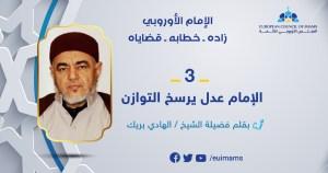 الإمام الأروبي: «3» الإمام عدل يرسخ التوازن