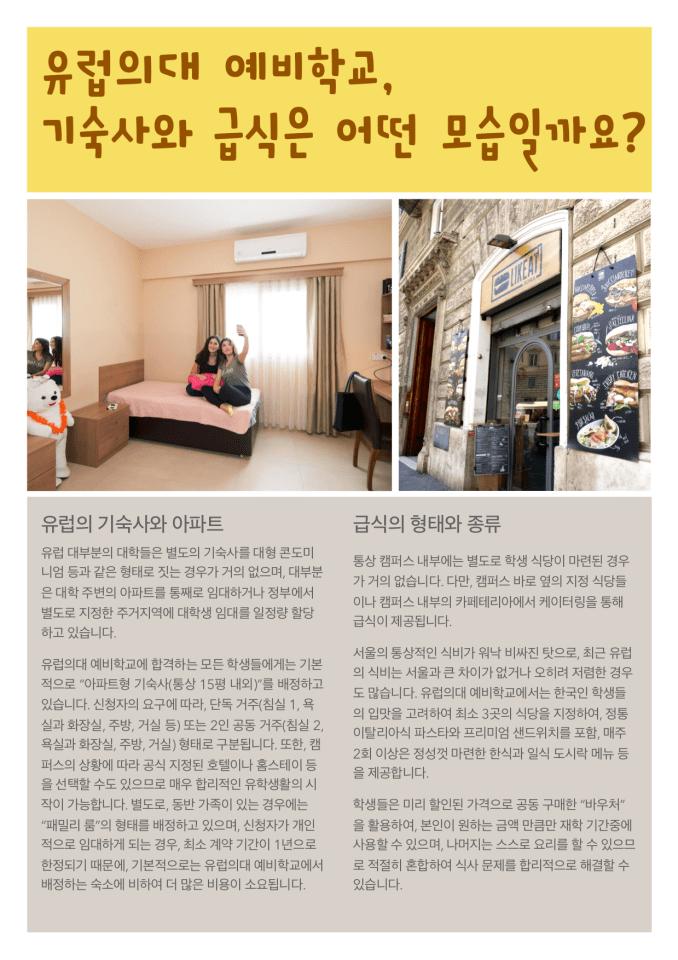 [Poster] RoomBoard_Kor