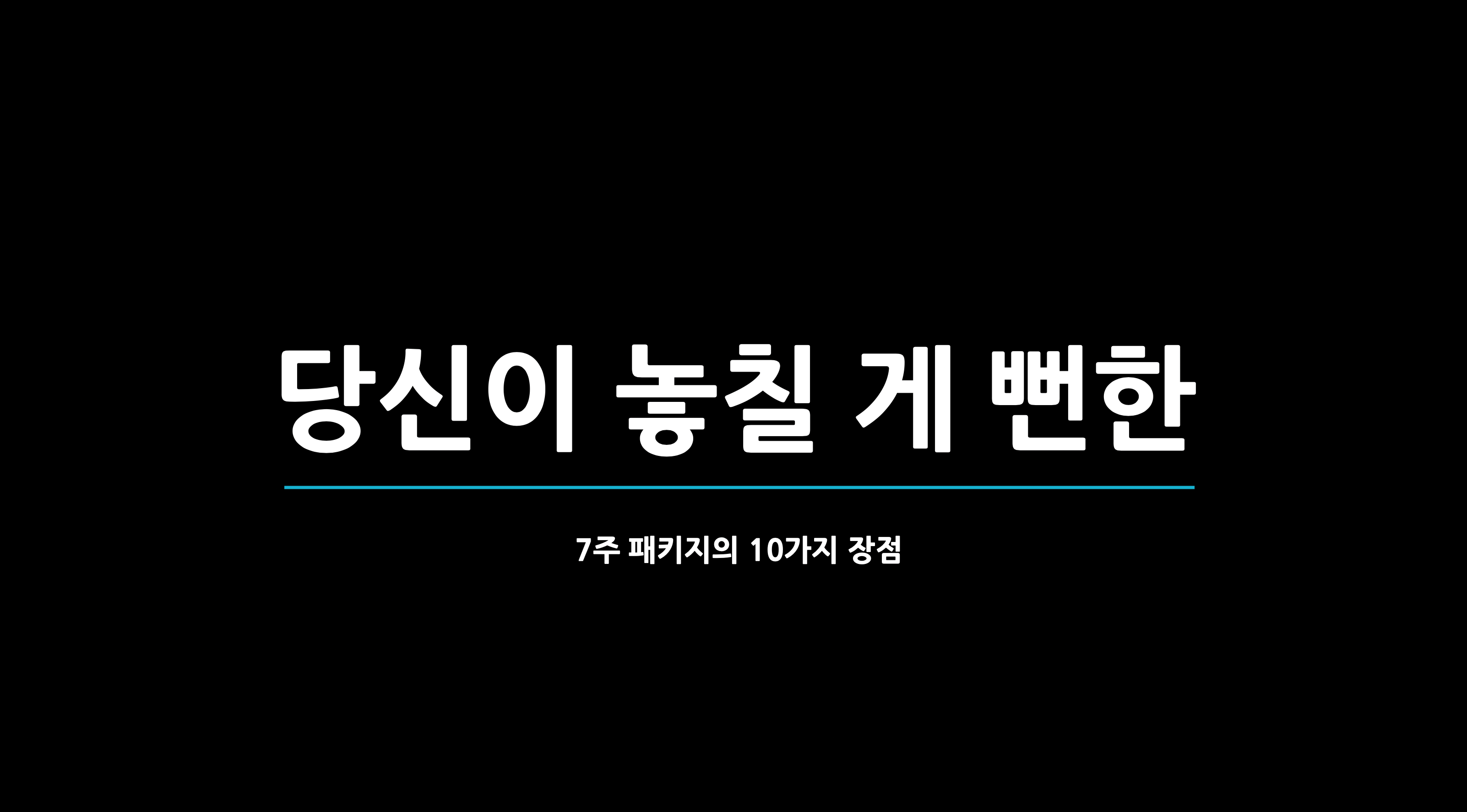 Banner-why-untact-7w-01
