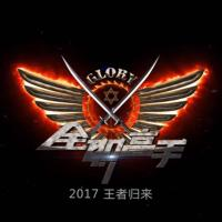 Quan Zhi Gao Shou sera adapté par Tencent