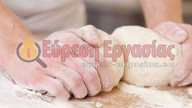 Ζητείται άντρας και γυναίκα για εργαστήριο ελληνικης πίτας στην Κολωνία.