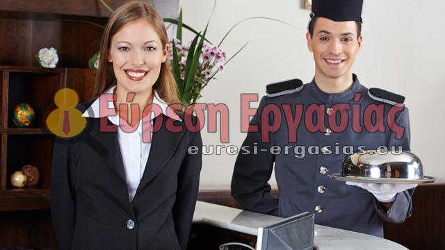 ΖΗΤΕΙΤΑΙ Υπάλληλος για το Τμήμα Κρατήσεων από ξενοδοχείο 4* στην Αθήνα